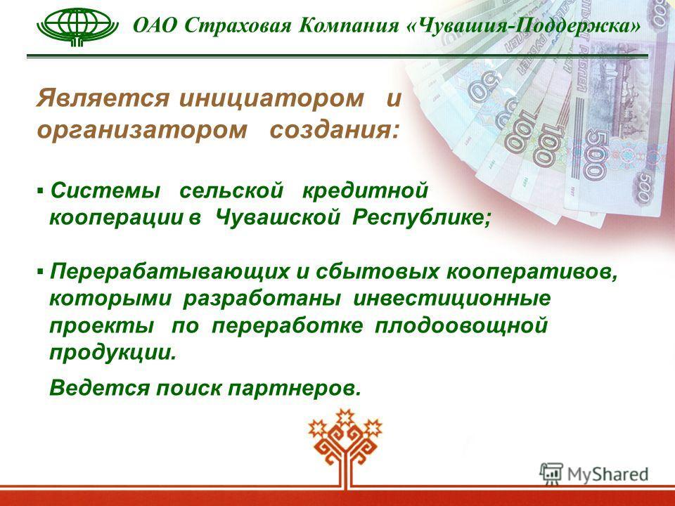 Является инициатором и организатором создания: Системы сельской кредитной кооперации в Чувашской Республике; Перерабатывающих и сбытовых кооперативов, которыми разработаны инвестиционные проекты по переработке плодоовощной продукции. Ведется поиск па