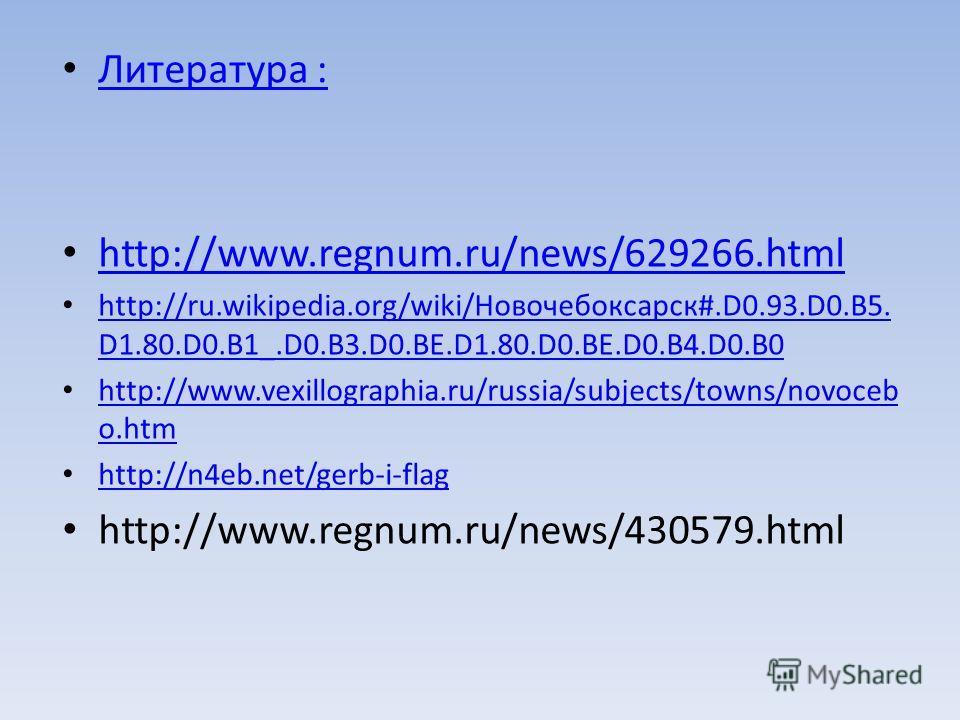 Литература : http://www.regnum.ru/news/629266.html http://ru.wikipedia.org/wiki/Новочебоксарск#.D0.93.D0.B5. D1.80.D0.B1_.D0.B3.D0.BE.D1.80.D0.BE.D0.B4.D0.B0 http://ru.wikipedia.org/wiki/Новочебоксарск#.D0.93.D0.B5. D1.80.D0.B1_.D0.B3.D0.BE.D1.80.D0.