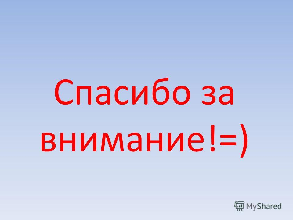 Спасибо за внимание!=)