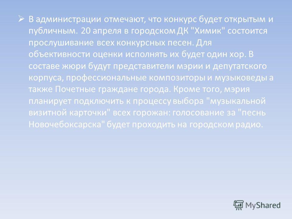 В администрации отмечают, что конкурс будет открытым и публичным. 20 апреля в городском ДК