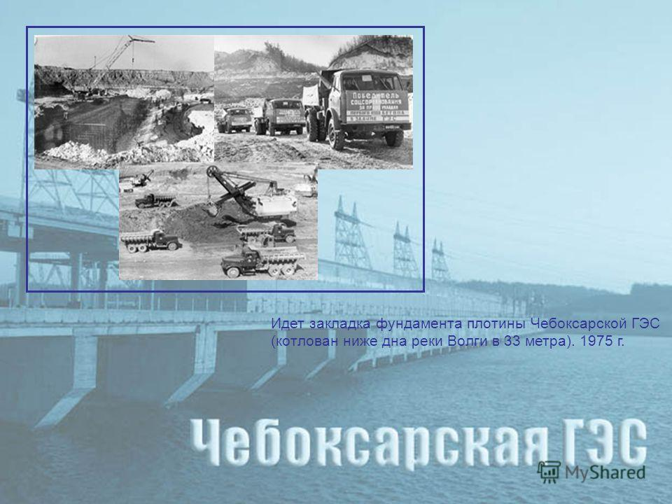 Идет закладка фундамента плотины Чебоксарской ГЭС (котлован ниже дна реки Волги в 33 метра). 1975 г.