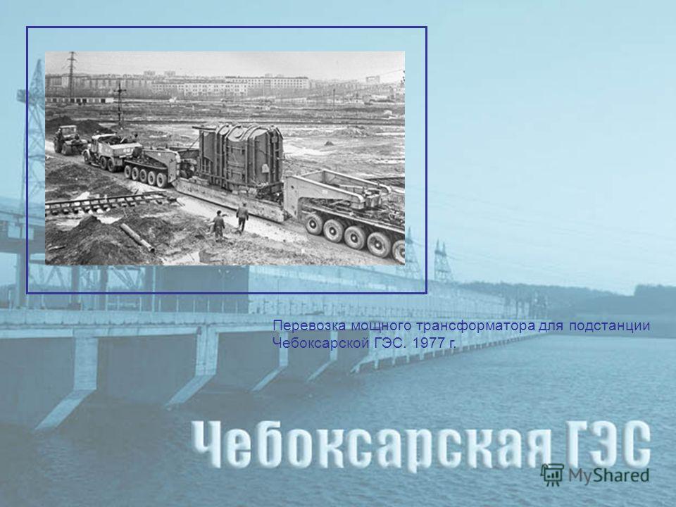 Перевозка мощного трансформатора для подстанции Чебоксарской ГЭС. 1977 г.