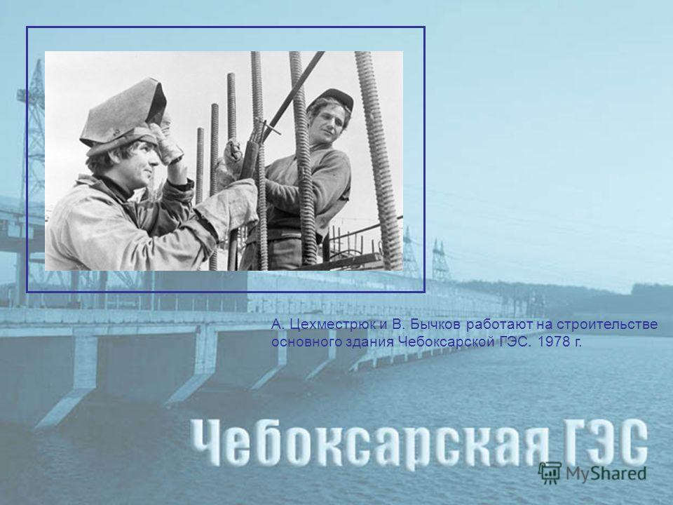 А. Цехместрюк и В. Бычков работают на строительстве основного здания Чебоксарской ГЭС. 1978 г.