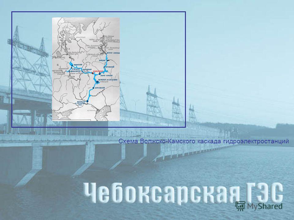 Схема Волжско-Камского каскада гидроэлектростанций