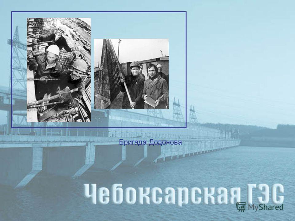 Бригада Додонова