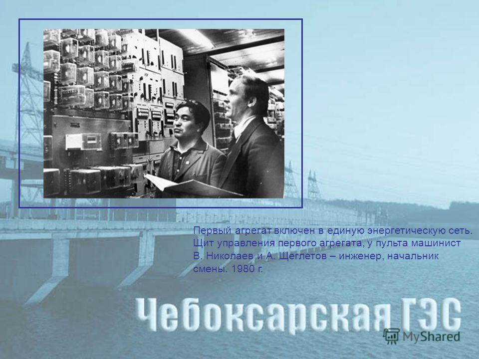 Первый агрегат включен в единую энергетическую сеть. Щит управления первого агрегата, у пульта машинист В. Николаев и А. Щеглетов – инженер, начальник смены. 1980 г.