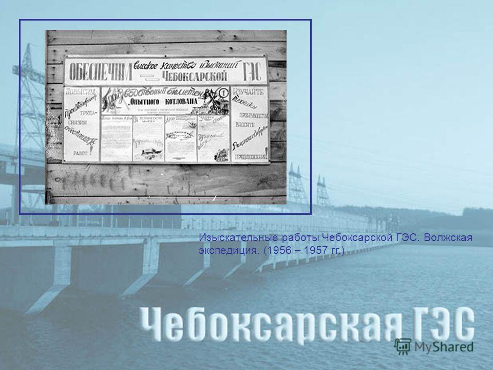 Изыскательные работы Чебоксарской ГЭС. Волжская экспедиция. (1956 – 1957 гг.)