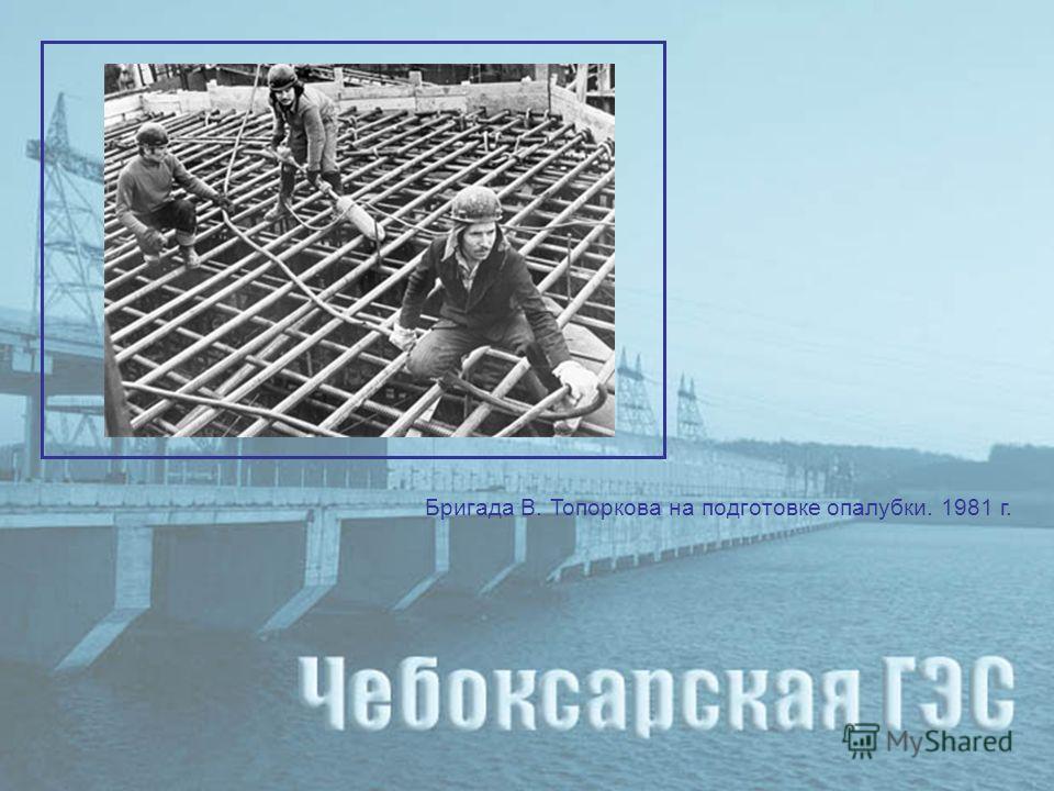 Бригада В. Топоркова на подготовке опалубки. 1981 г.