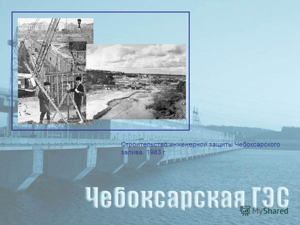 Строительство инженерной защиты Чебоксарского залива. 1983 г.