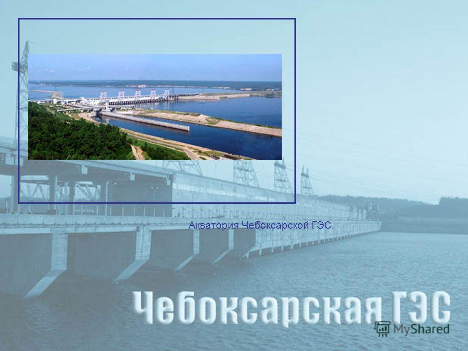 Акватория Чебоксарской ГЭС.