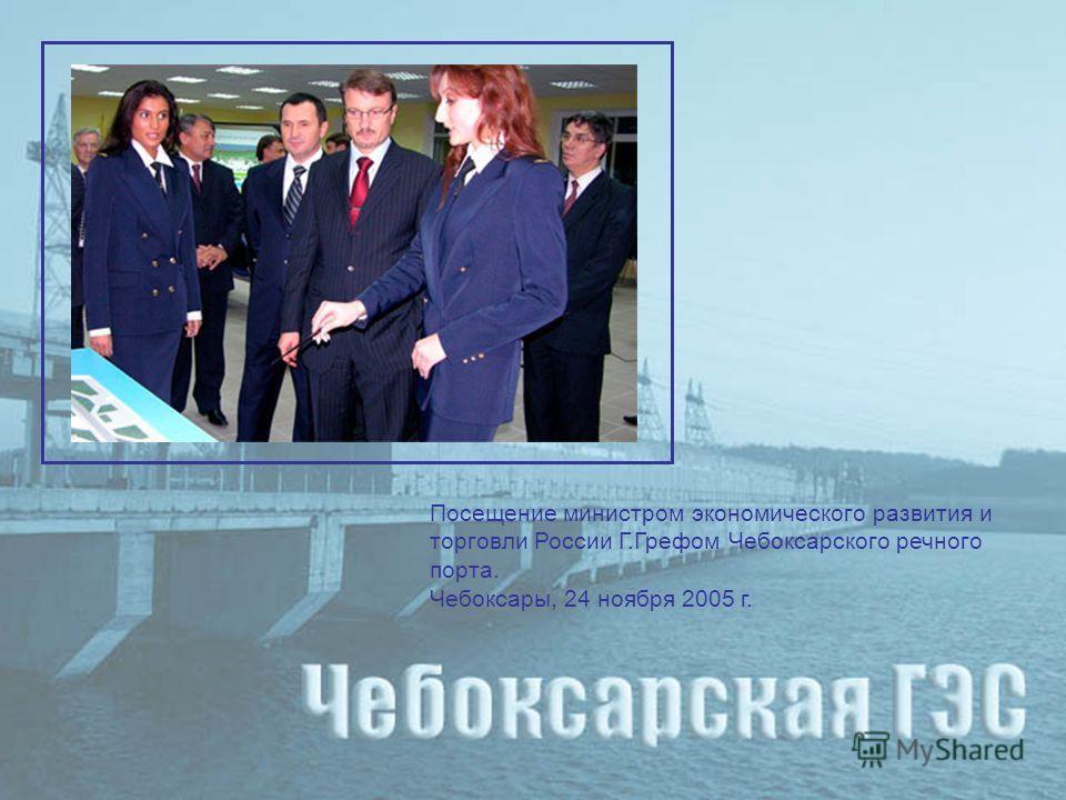 Посещение министром экономического развития и торговли России Г.Грефом Чебоксарского речного порта. Чебоксары, 24 ноября 2005 г.