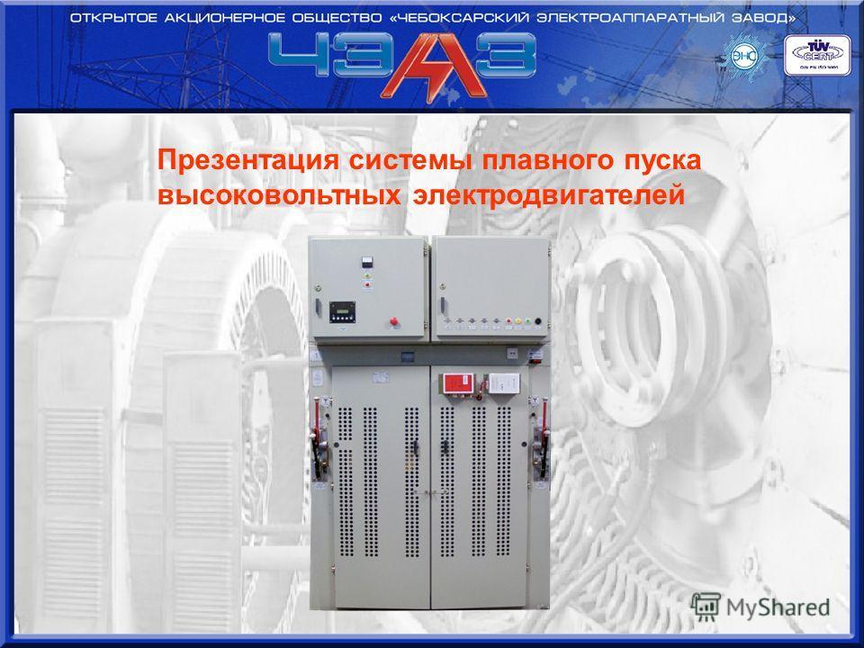 Презентация системы плавного пуска высоковольтных электродвигателей