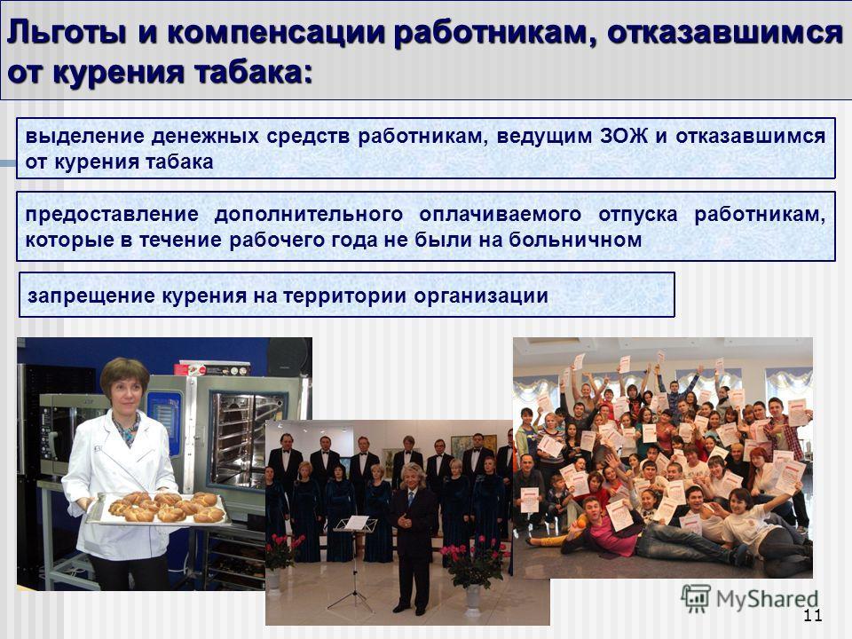 11 Льготы и компенсации работникам, отказавшимся от курения табака: предоставление дополнительного оплачиваемого отпуска работникам, которые в течение рабочего года не были на больничном выделение денежных средств работникам, ведущим ЗОЖ и отказавшим