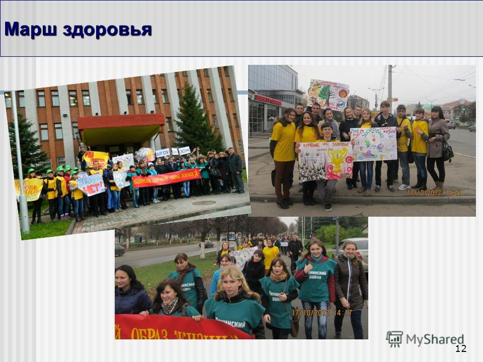 12 Марш здоровья