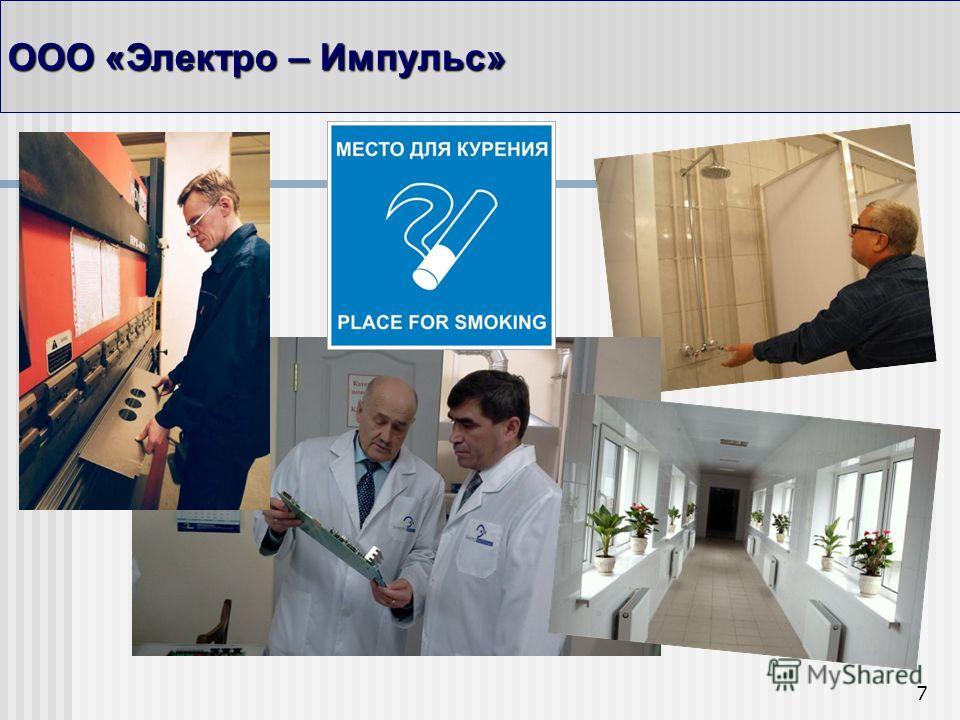 7 ООО «Электро – Импульс»