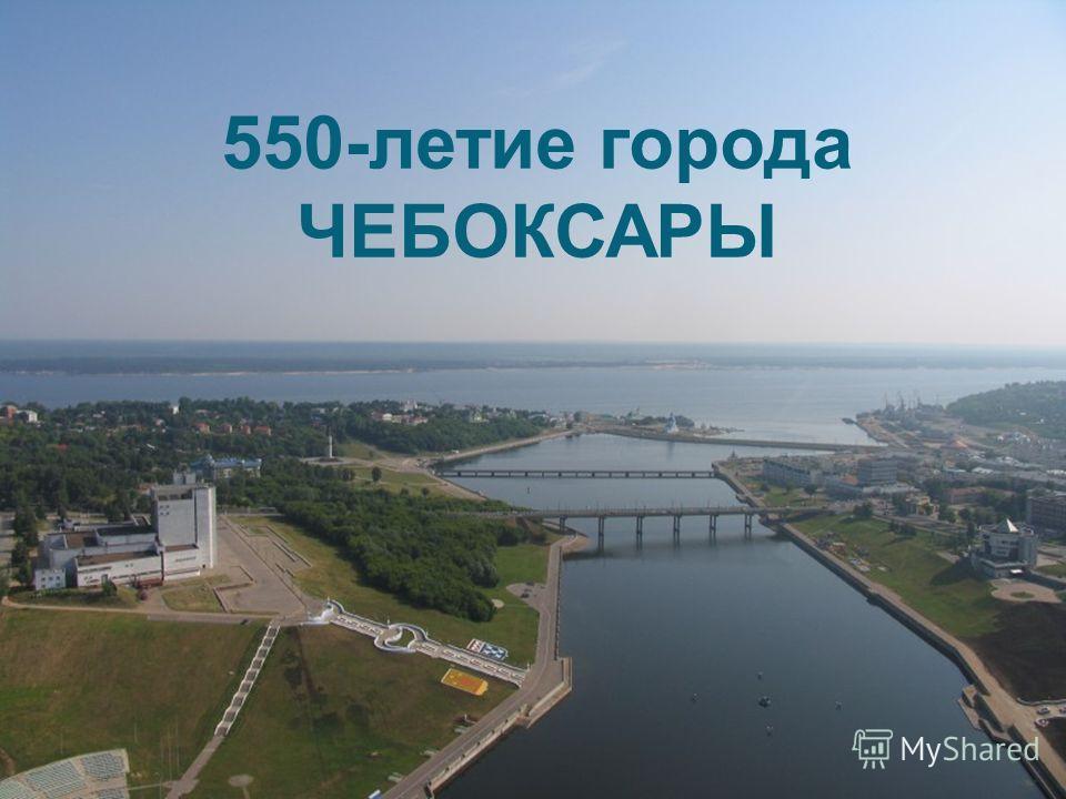 550-летие города ЧЕБОКСАРЫ