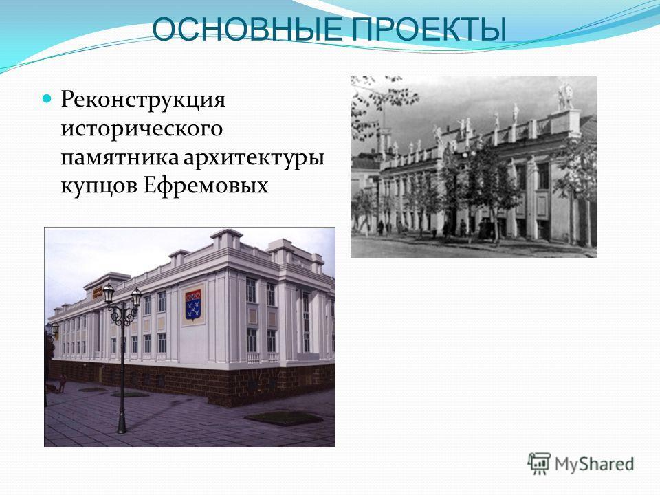 ОСНОВНЫЕ ПРОЕКТЫ Реконструкция исторического памятника архитектуры купцов Ефремовых