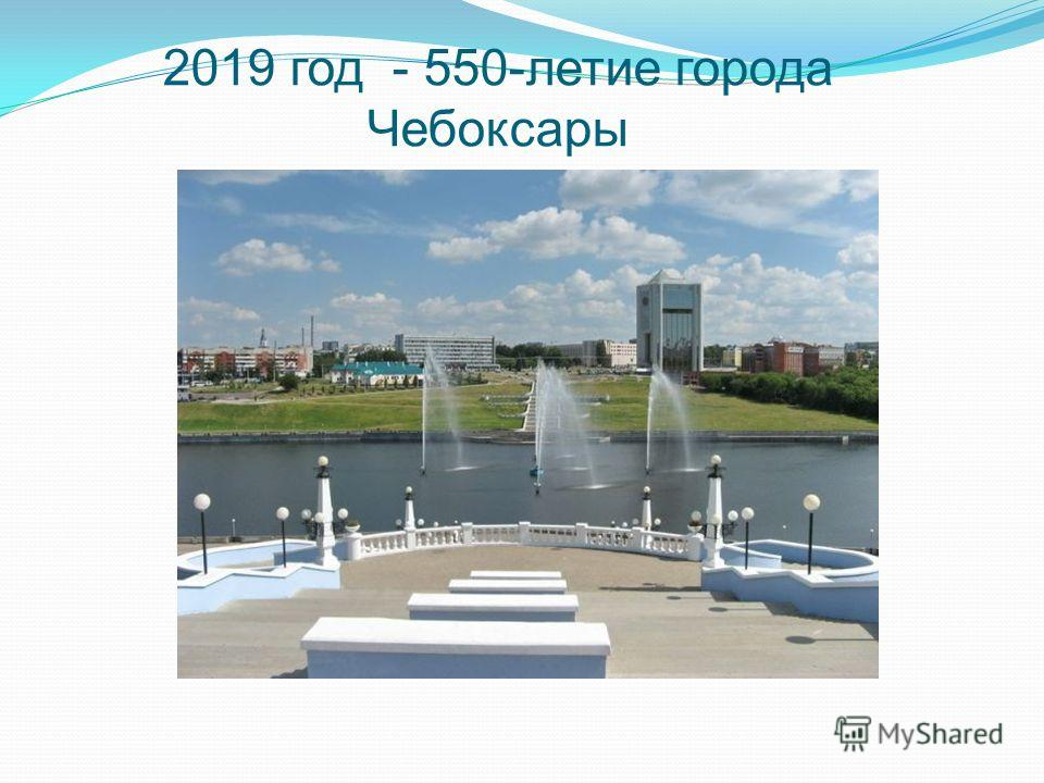 2019 год - 550-летие города Чебоксары