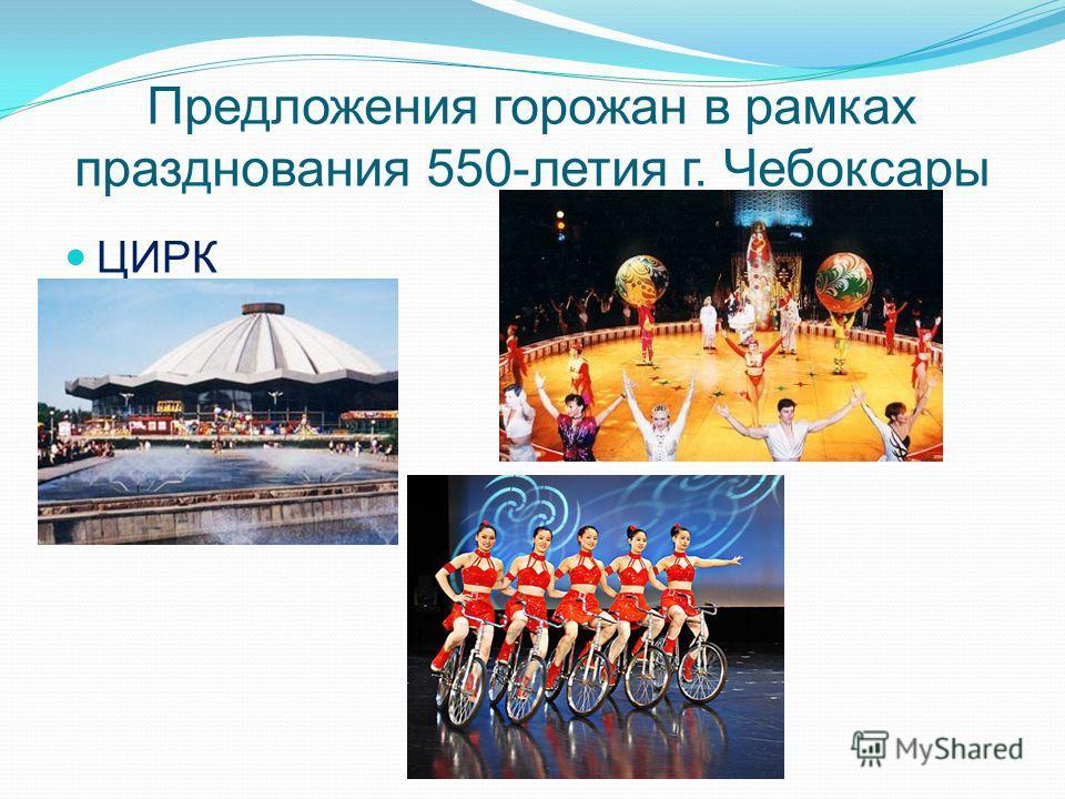 Предложения горожан в рамках празднования 550-летия г. Чебоксары ЦИРК
