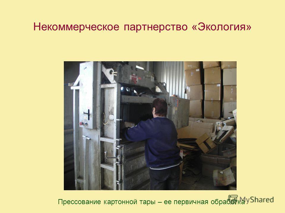 Некоммерческое партнерство «Экология» Прессование картонной тары – ее первичная обработка