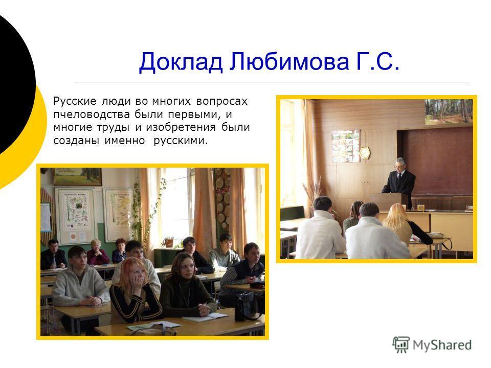 Доклад Любимова Г.С. Русские люди во многих вопросах пчеловодства были первыми, и многие труды и изобретения были созданы именно русскими.