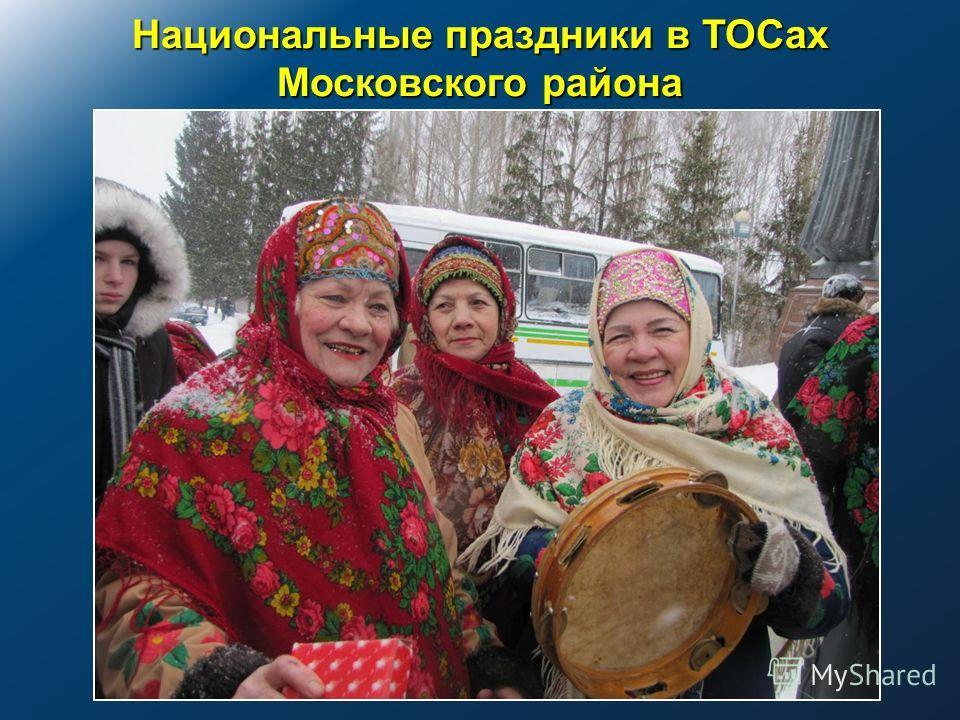 Национальные праздники в ТОСах Московского района