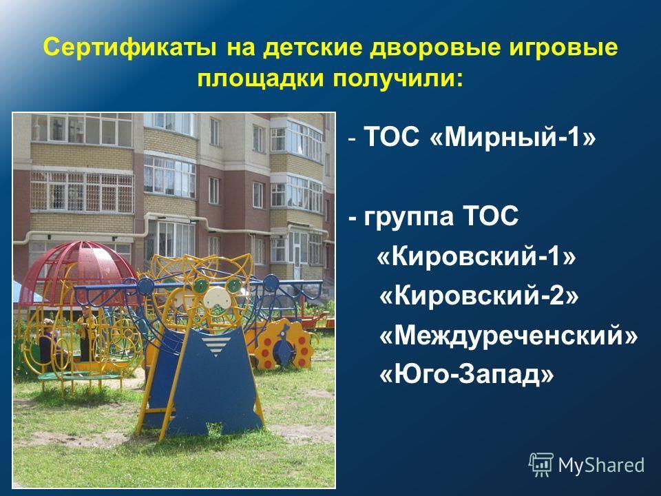 Сертификаты на детские дворовые игровые площадки получили: - ТОС «Мирный-1» - группа ТОС «Кировский-1» «Кировский-2» «Междуреченский» «Юго-Запад»