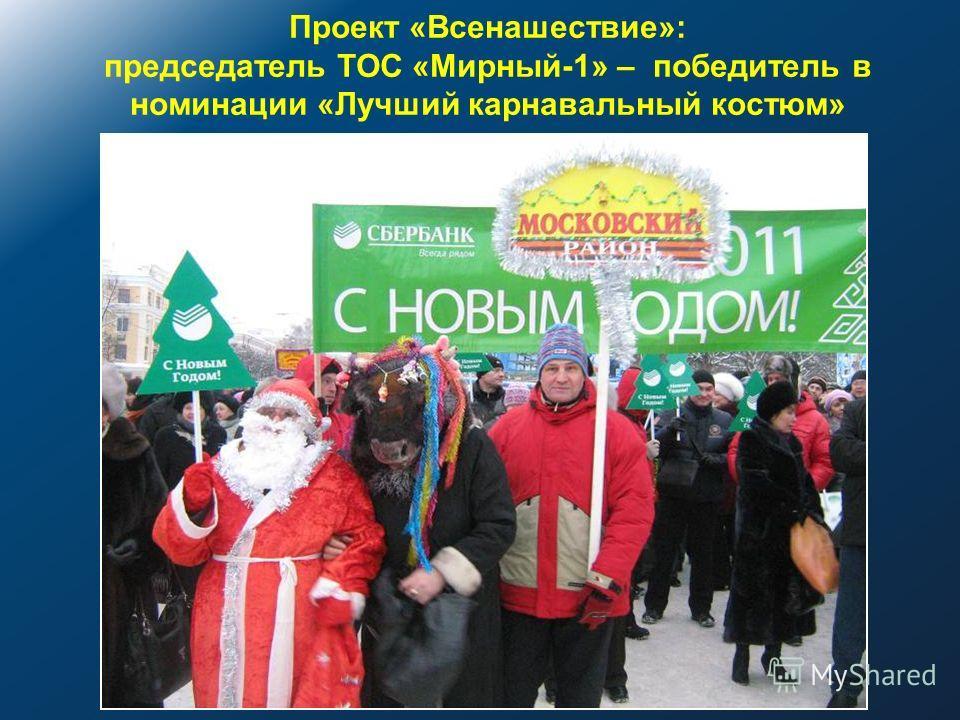 Проект «Всенашествие»: председатель ТОС «Мирный-1» – победитель в номинации «Лучший карнавальный костюм»