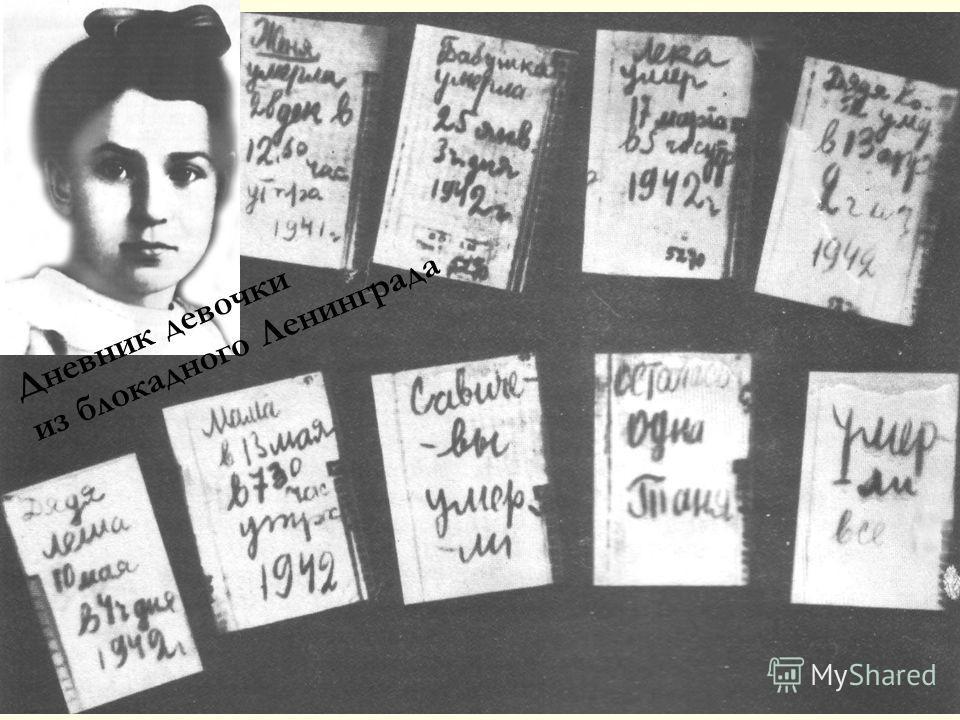 Дневник девочки из блокадного Ленинграда