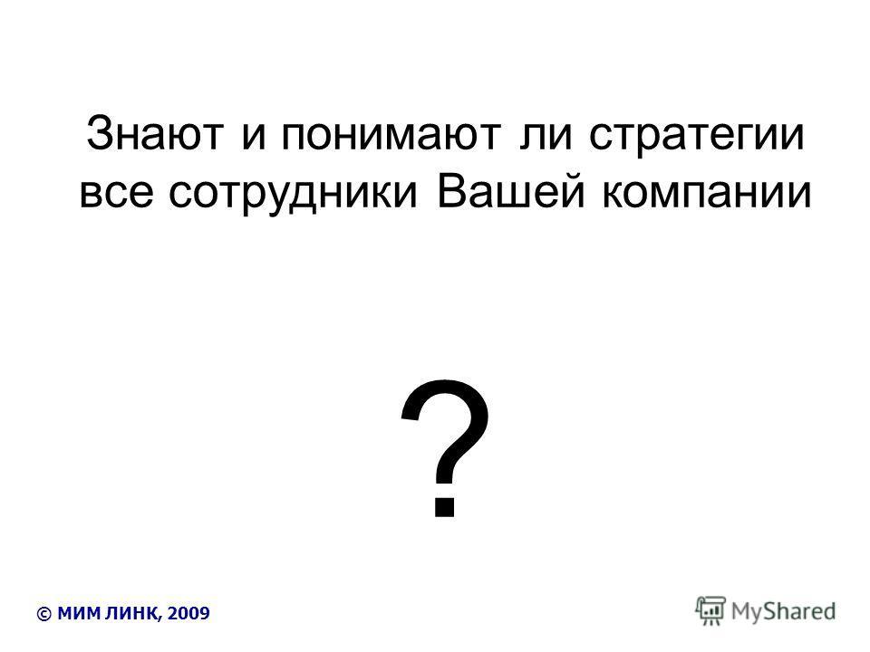 Знают и понимают ли стратегии все сотрудники Вашей компании ? © МИМ ЛИНК, 2009