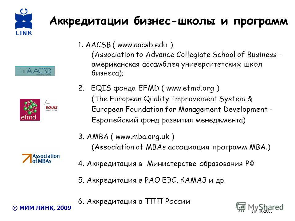 1. AACSB ( www.aacsb.edu ) (Association to Advance Collegiate School of Business – американская ассамблея университетских школ бизнеса); 2. EQIS фонда EFMD ( www.efmd.org ) (The European Quality Improvement System & European Foundation for Management