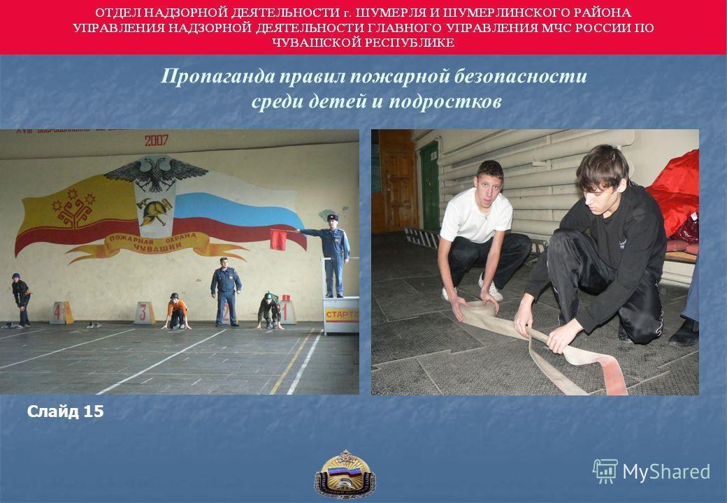 Пропаганда правил пожарной безопасности среди детей и подростков