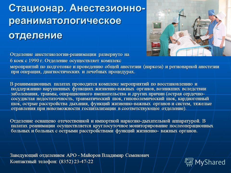 Стационар. Анестезионно- реаниматологическое отделение Отделение анестезиологии-реанимации развернуто на Отделение анестезиологии-реанимации развернуто на 6 коек с 1990 г. Отделение осуществляет комплекс 6 коек с 1990 г. Отделение осуществляет компле