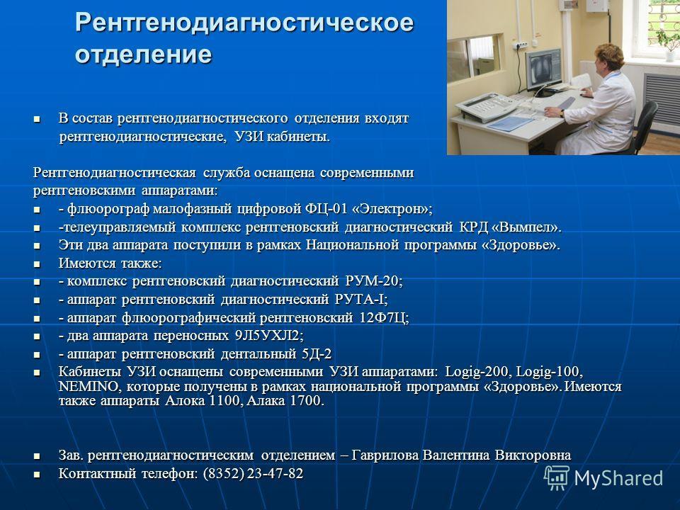 Рентгенодиагностическое отделение В состав рентгенодиагностического отделения входят В состав рентгенодиагностического отделения входят рентгенодиагностические, УЗИ кабинеты. рентгенодиагностические, УЗИ кабинеты. Рентгенодиагностическая служба оснащ