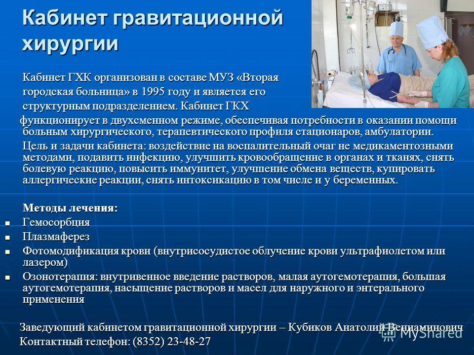 Кабинет гравитационной хирургии Кабинет ГХК организован в составе МУЗ «Вторая Кабинет ГХК организован в составе МУЗ «Вторая городская больница» в 1995 году и является его городская больница» в 1995 году и является его структурным подразделением. Каби