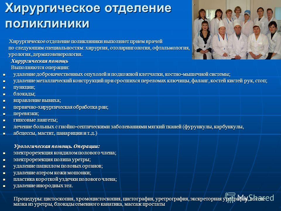 Хирургическое отделение поликлиники Хирургическое отделение поликлиники выполняет прием врачей Хирургическое отделение поликлиники выполняет прием врачей по следующим специальностям: хирургия, отоларингология, офтальмология, по следующим специальност