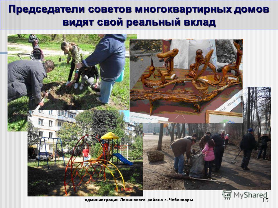 Председатели советов многоквартирных домов видят свой реальный вклад администрация Ленинского района г. Чебоксары 15
