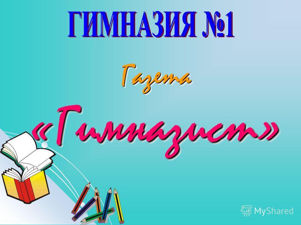 Газета «Гимназист»