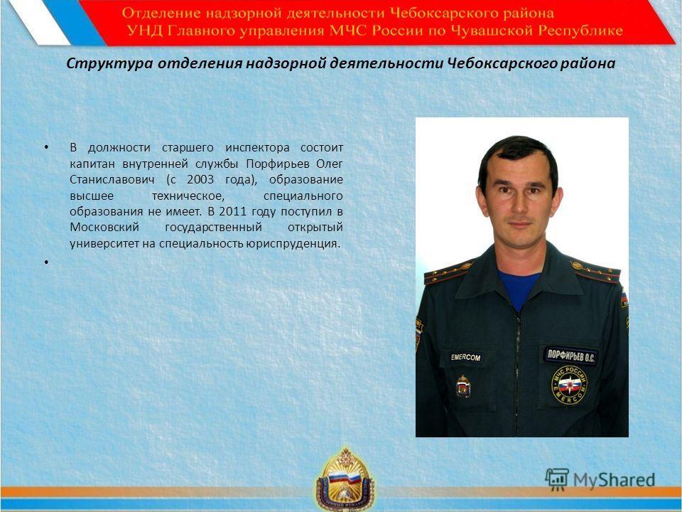 В должности старшего инспектора состоит капитан внутренней службы Порфирьев Олег Станиславович (с 2003 года), образование высшее техническое, специального образования не имеет. В 2011 году поступил в Московский государственный открытый университет на