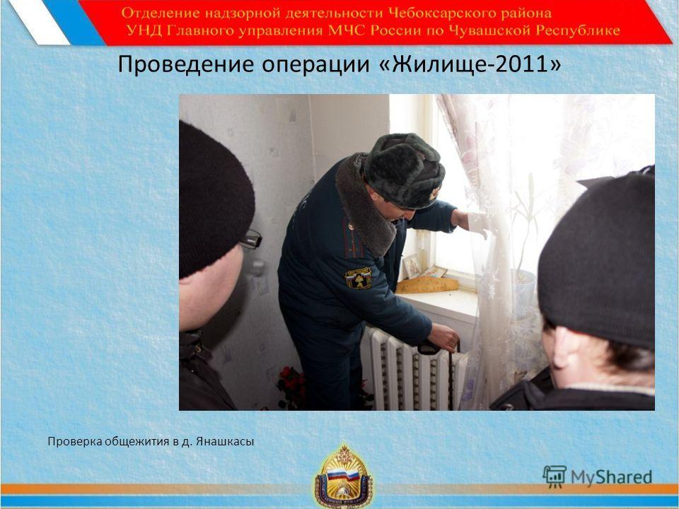 Проведение операции «Жилище-2011» Проверка общежития в д. Янашкасы