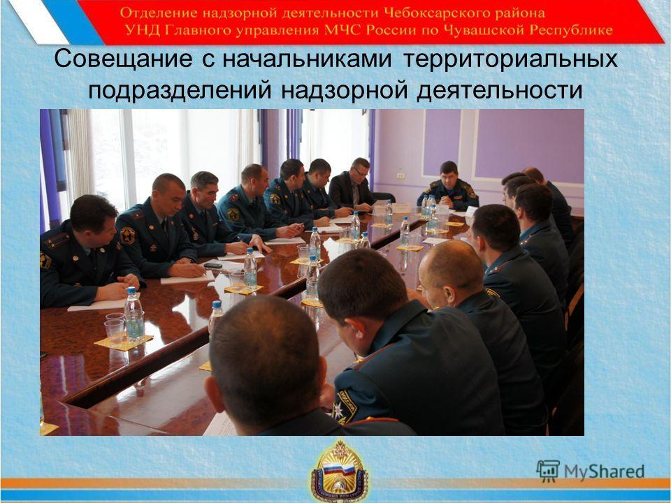 Совещание с начальниками территориальных подразделений надзорной деятельности