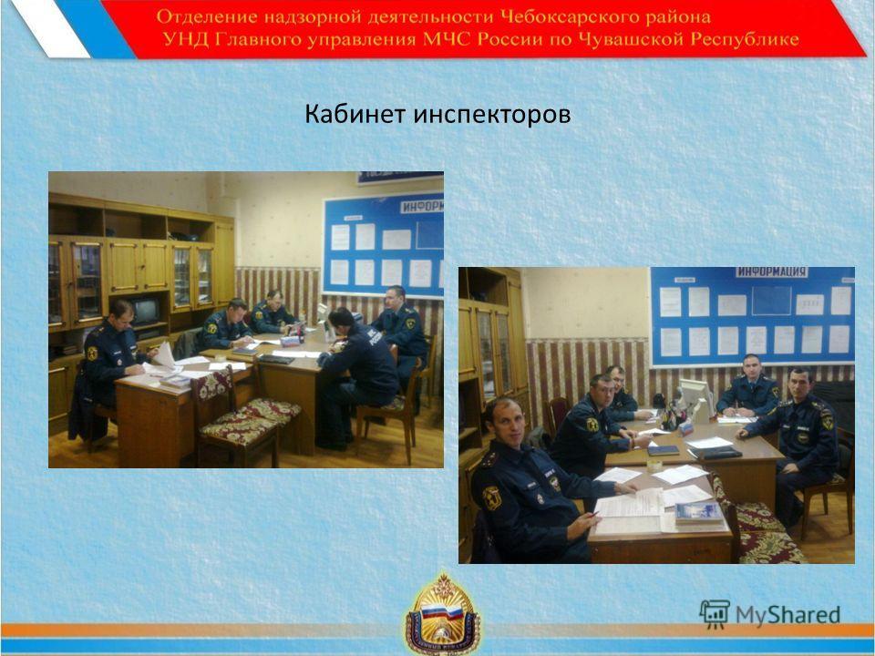 Кабинет инспекторов