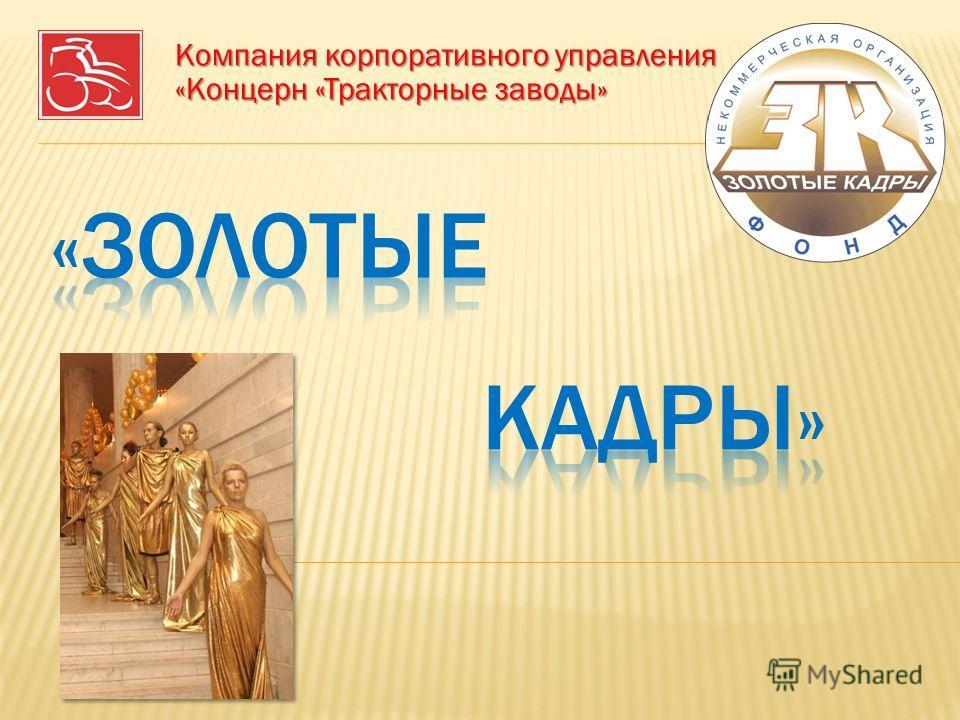 Компания корпоративного управления «Концерн «Тракторные заводы»