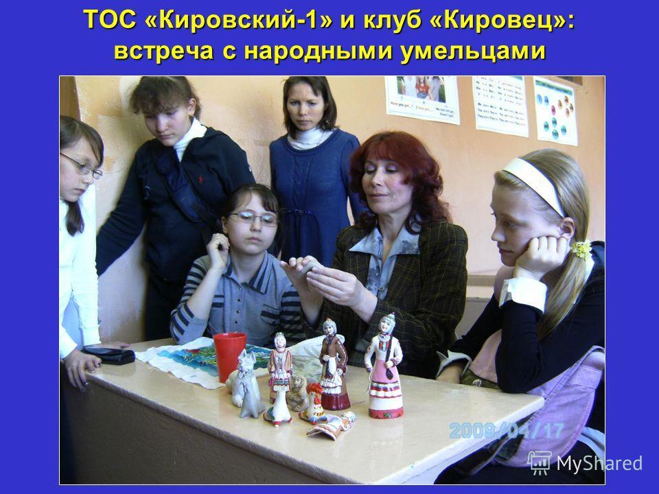 ТОС «Кировский-1» и клуб «Кировец»: встреча с народными умельцами