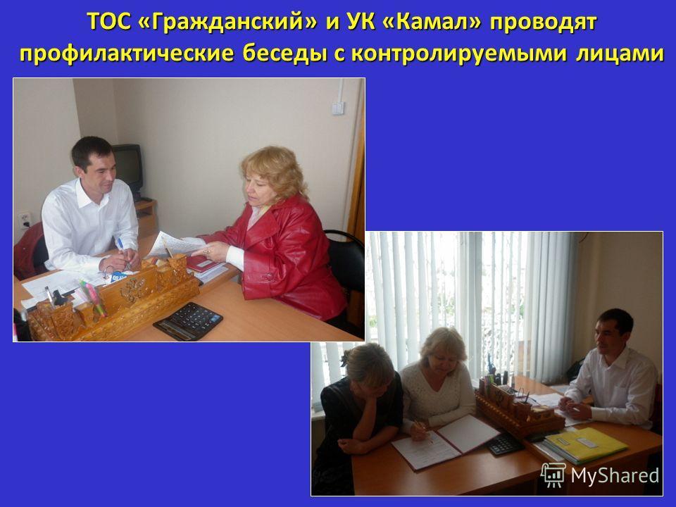ТОС «Гражданский» и УК «Камал» проводят профилактические беседы с контролируемыми лицами