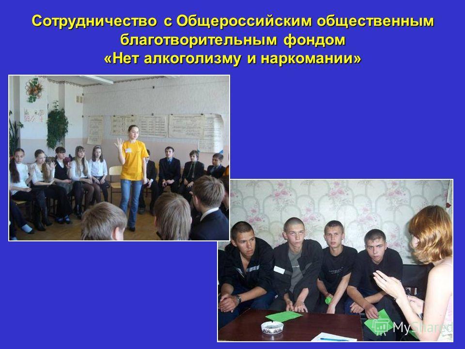 Сотрудничество с Общероссийским общественным благотворительным фондом «Нет алкоголизму и наркомании»
