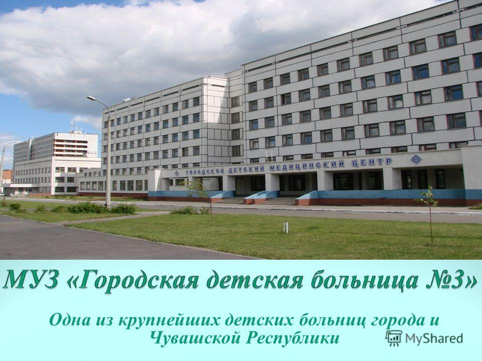 Одна из крупнейших детских больниц города и Чувашской Республики