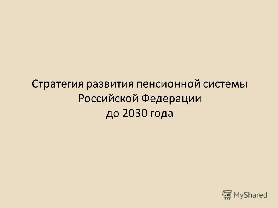 Стратегия развития пенсионной системы Российской Федерации до 2030 года