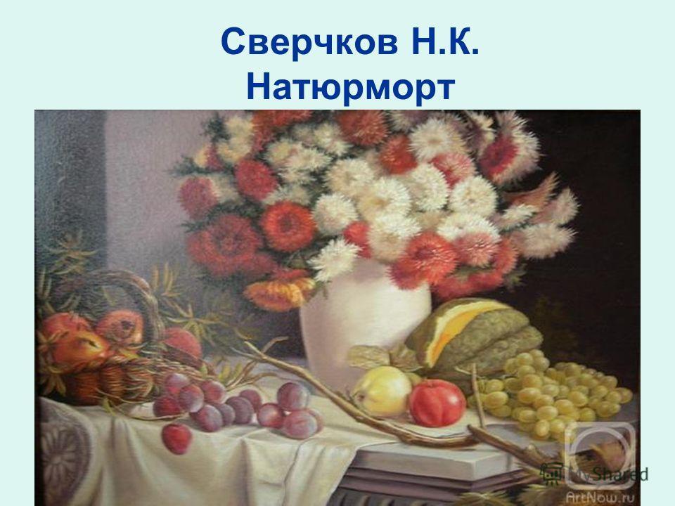 Григорьев-Савушкин П. Г. Паллă чăваш художникĕ М. С. Спиридонов