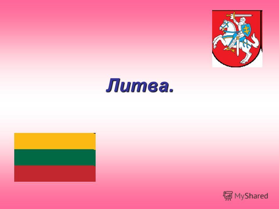 Презентация Литва Скачать